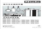 美诺Miele 四口电陶炉KM543 使用说明书