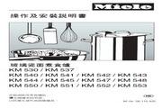 美诺Miele 四口电陶炉KM542 使用说明书