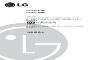 LG GR-V2074FNA冰箱 使用说明书