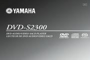 雅马哈DVD-S2300英文说明书