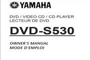 雅马哈DVD-S530英文说明书