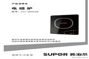 苏泊尔 SDHC08-210电磁炉 使用说明书