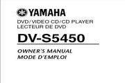 雅马哈DV-S5450英文说明书