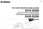 雅马哈DVX-S200英文说明书