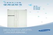 三星 RS19CASW电冰箱 使用说明书
