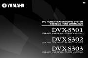 雅马哈DVX-S301英文说明书