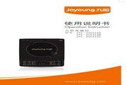 九阳 电磁炉JYC-21ES12C型 使用说明书