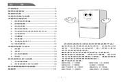 伊莱克斯 电冰箱BCD-211EA型 使用说明书