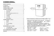 伊莱克斯 电冰箱BCD-193型 使用说明书