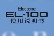 雅马哈双排键EL-100英文说明书