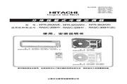 日立 空调KFR-36GW/H型 使用说明书