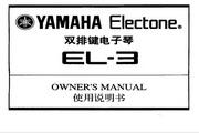 雅马哈EL-3英文说明书