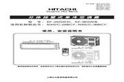 日立 空调KF-26GW/H型 使用说明书