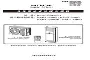 日立 空调KFR-72LW/BpD型 使用说明书