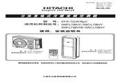 日立 空调KFR-72LW/BpC型 使用说明书