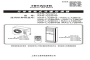 日立 空调KFR-72LW/U型 使用说明书