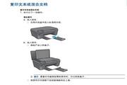 惠普Photosmart Ink Adv K510一体机使用说明书