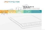 九阳 电磁炉JYC-20BS6A型 使用说明书