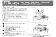 雅马哈ELBU-F01英文说明书