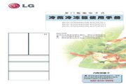 LG 多门智能电子式冰箱GR-K37YFSL型 说明书