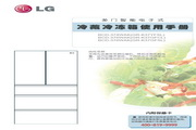 LG 多门智能电子式冰箱BCD-374WAK型 说明书