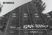 雅马哈EMX5016CF英文说明书