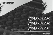 雅马哈EMX512SC英文说明书