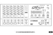 雅马哈EMX620英文说明书