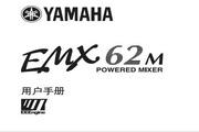 雅马哈EMX62M英文说明书