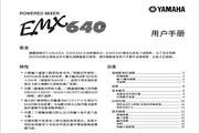 雅马哈EMX640说明书