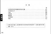 精工SEIKO 7T92表说明书