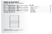 夏普 冰箱BCD-263WHS型 说明书