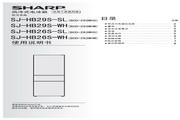 夏普 冰箱BCD-293WHS型 说明书