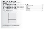 夏普 冰箱BCD-263WHW型 说明书