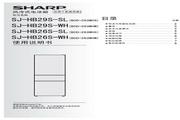 夏普 冰箱BCD-293WHW型 说明书