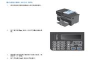 惠普LaserJet Professional M1216nfh多功能一体机说明书