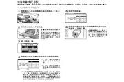 夏普AR-M451NT激光打印机使用说明书