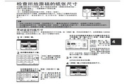 夏普AR-M451N激光打印机使用说明书