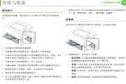 三星ML-2956DW打印机使用说明书