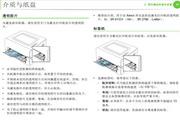 三星ML-2951D打印机使用说明书