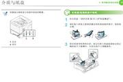 三星ML-4510ND打印机使用说明书