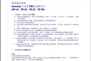 赛多利斯PP-25专业型PH/电导/离子计简单操作说明书