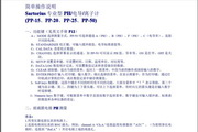 赛多利斯PP-20专业型PH/电导/离子计简单操作说明书