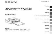 索尼DPP-FP97数码照片打印机使用说明书