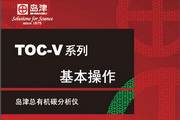 岛津TOC-V系列总有机碳分析仪基本操作说明书