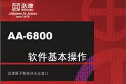 岛津AA-6800原子吸收分光光度计软件说明书