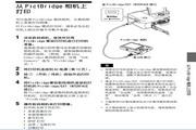 索尼DPP-FP77数码照片打印机使用说明书