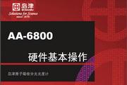 岛津AA-6800原子吸收分光光度计硬件说明书