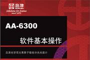 岛津AA-6300原子吸收分光光度计软件基本操作说明书