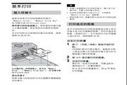 索尼DPP-FP67数码照片打印机使用说明书